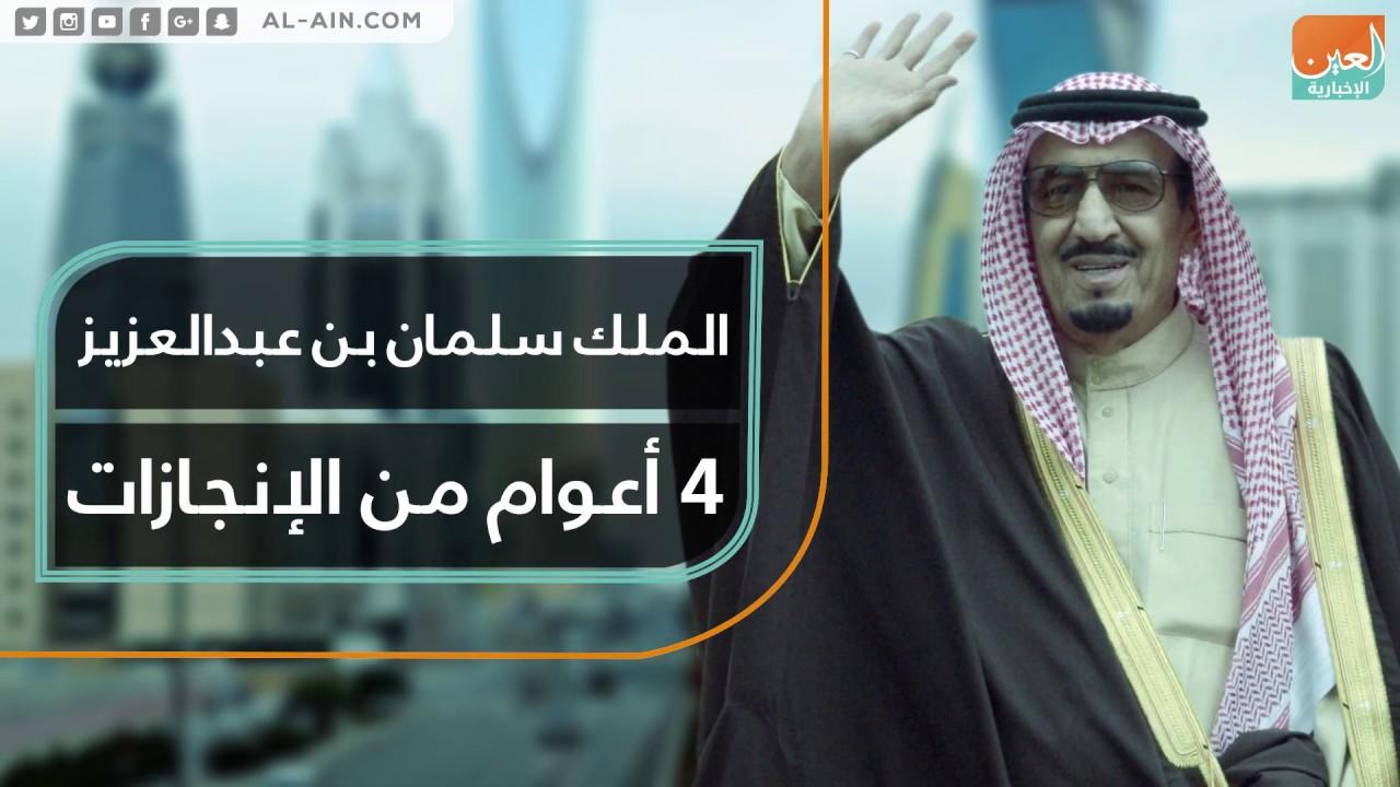 الملك سلمان بن عبدالعزيز 4 أعوام من الإنجازات Youtube