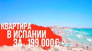 Недвижимость в Испании/Купить квартиру в Испании/Квартиры в Испании у моря/Продажа квартир в Испании