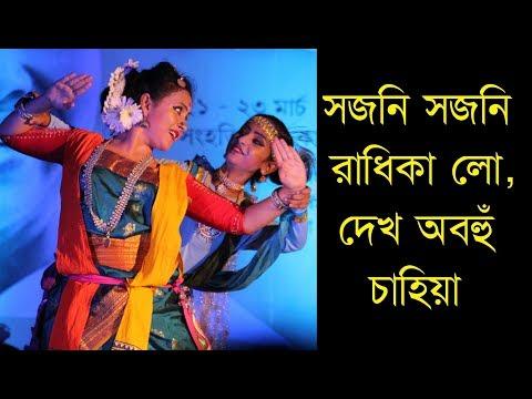 Sajani Sajani Radhika   Bhanusingher Padabali   Rabindra Sangeet   Rabindra Nirtya