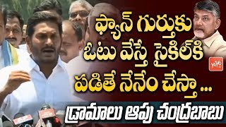 YS JAGAN 3 Questions To Chandrababu | TDP On EVM's Tampering | AP Elections 2019 | YOYO TV