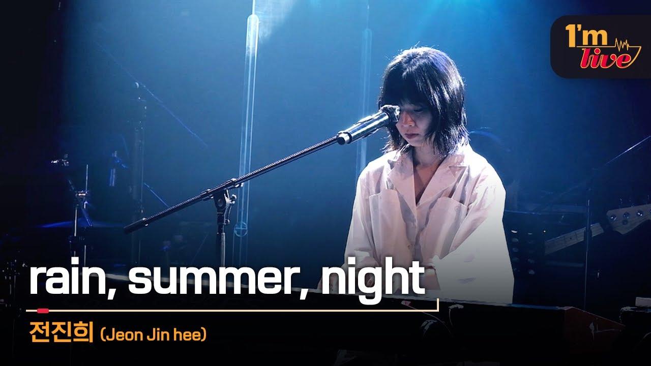 [I'm LIVE] Jeon Jin hee (전진희) & rain, summer, night