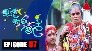 සඳ තරු මල් | Sanda Tharu Mal | Episode 87 | Sirasa TV Thumbnail