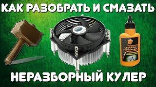 как разобрать и смазать неразборный кулер Cooler Master CoolerMaster CM12V / 75W DP6-9GDSB-PL-GP