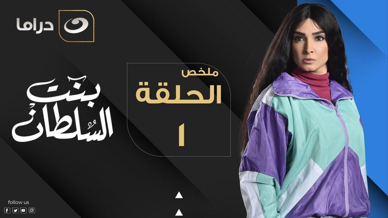 Download Bent Elsultan - Summary of Episode 1   بنت السلطان - ملخص الحلقة الأولى