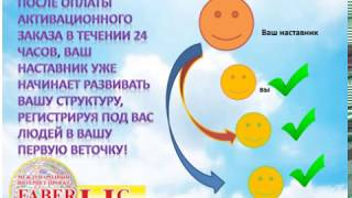Правила построения на проекте Фаберлик Онлайн ))Советую всем посмотреть