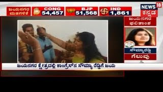 Live Reaction From Soumya Reddy's Home After Winning Jayanagar Election | June 13, 2018