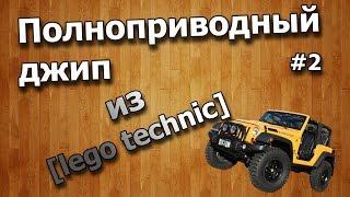 Полноприводный джип из lego technic часть №2