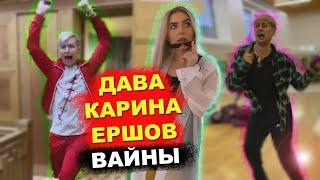 Вайны и Приколы Давы, Карины Кросс, Ершова с инстаграм 19#