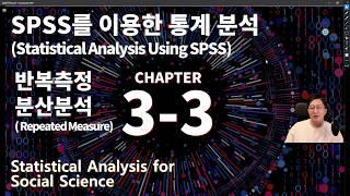 사회과학통계 시즌3 chapter3-3 [SPSS를 이…