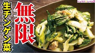 生チンゲン菜|料理研究家リュウジのバズレシピさんのレシピ書き起こし