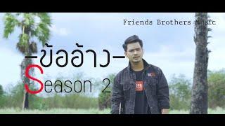 ข้ออ้าง - Season2 [ Music Video ]