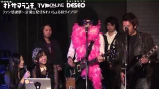 Recorded on 11/12/17 ファン感謝祭~公開生配信&れいちょる初ライブSP...