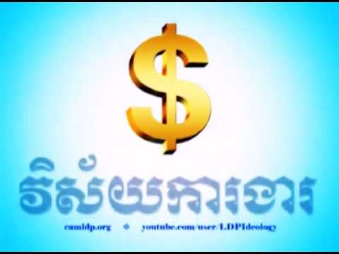 How to develop Cambodia by LDP