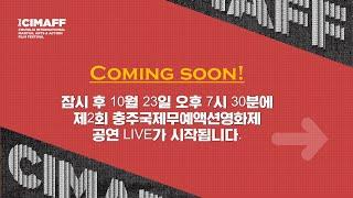 제2회 충주무예액션영화…