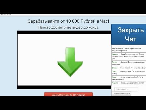 Зарабатывайте от 10 000 Рублей в Час на сайте Btc-money.ru. Честный отзыв.