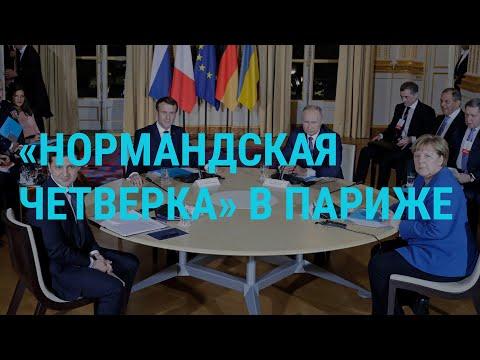 ПУТИН и ЗЕЛЕНСКИЙ. Переговоры | ГЛАВНОЕ | Спецэфир
