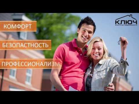 Агентство недвижимости Ключ  Недвижимость Запорожье