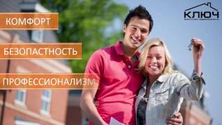 Агентство недвижимости Ключ  Недвижимость Запорожье(Если вы всерьез намерены купить или продать недвижимость в Запорожье, агентство недвижимости