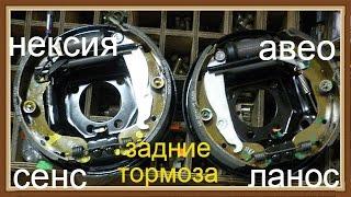 Ремонт задних барабанных тормозов ланос , сенс ,шанс , нексия , кадет , вектра .