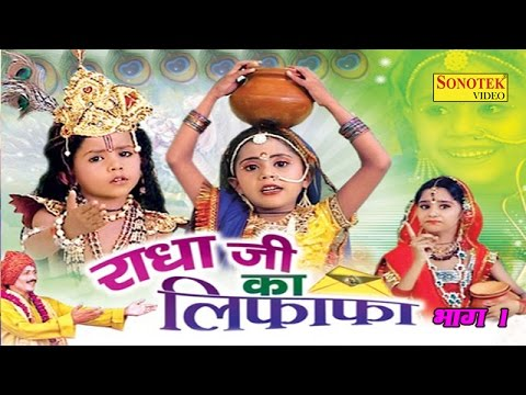 राधा जी का लिफाफा भाग 1 || Radha Ji Ka Lifafa Vol 1 || Hindi Most Popular Radha Bhajan