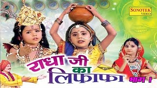 राधा जी का लिफाफा भाग 1    Radha Ji Ka Lifafa Vol 1    Hindi Most Popular Radha Bhajan