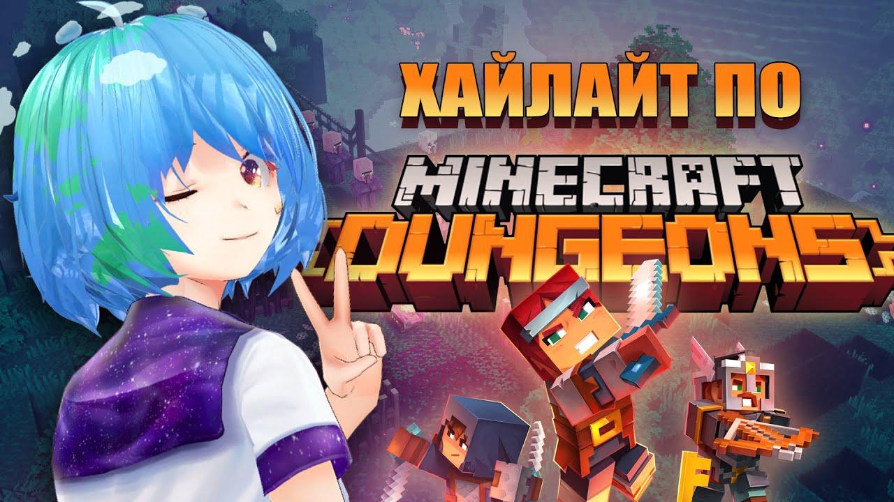 【Хайлайт】Minecraft Dungeons | Земля 🎥 Чан