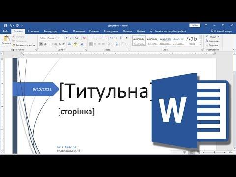 Word 16. Як додати титульну сторінку до документа