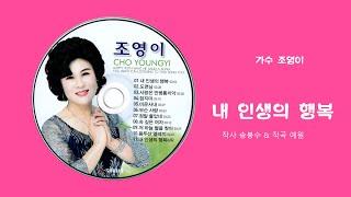 가수 조영이 - 내 인생의 행복 (작사 송봉수 &…