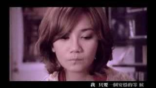 梁靜茹 愛情之所以為愛情MV