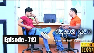 Deweni Inima | Episode 719 08th November 2019 Thumbnail