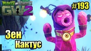 САДОВОЕ ПОБОИЩЕ! #193 — Plants vs Zombies Garden Warfare 2 {PS4} — Зен Кактус