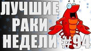 ЛРН выпуск №94. ТАНКОВЫЙ СВЕРХРАЗУМ  [Лучшие Раки Недели]