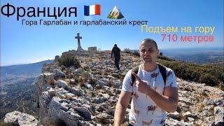 Гарлабанский крест. Вершина 710 метров . Подъем на гору. Активный отдых на выходные . Франция