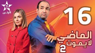 Al Madi La Yamoute S2 - Ep 16 الماضي لا يموت 2 - الحلقة