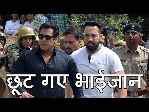 अब हुए सलमान खान की बैल। Salman Khan is released from jail