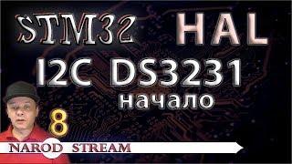 Программирование МК STM32. УРОК 8. HAL. Шина I2C. Подключаем микросхему RTC DS3231