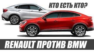 RENAULT ARKANA 2019. НОВЫЙ МОЩНЫЙ КРОССОВЕР
