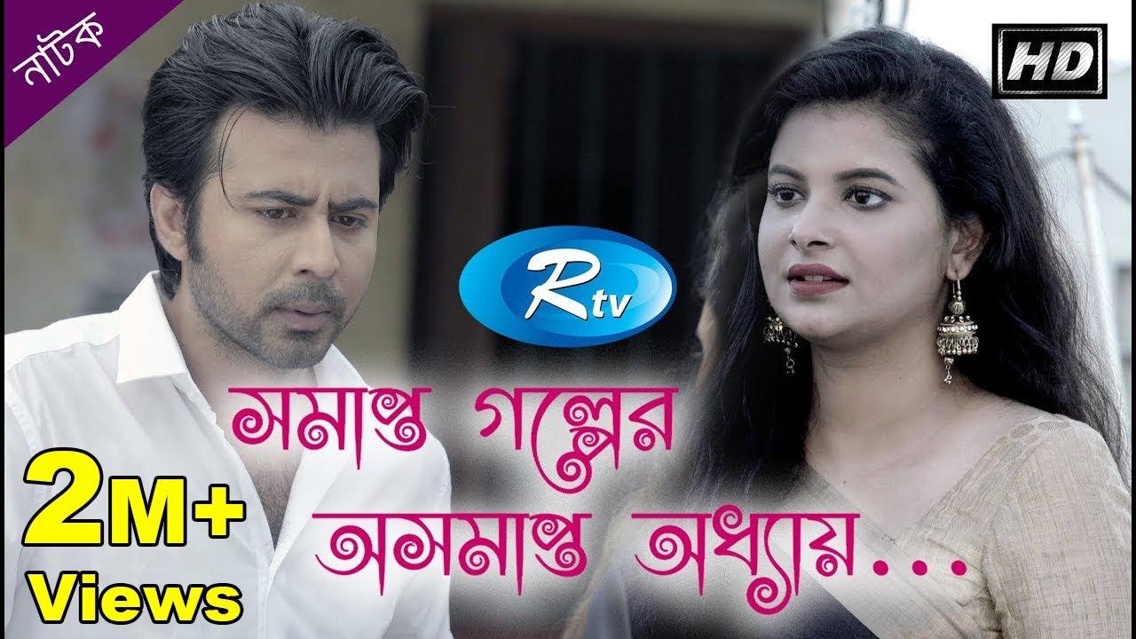 Somapto Golper Osomapto Oddhahi | Afran Nisho | Sabnam Faria | Rtv Special Drama