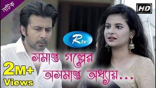 Somapto Golper Osomapto Oddhahi | Afran Nisho | Sabnam Faria | Bangla Drama 2017 | Rtv