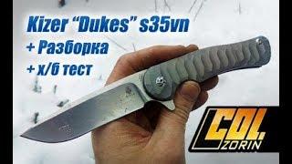 Kizer Dukes s35vn - 50% за пол цены