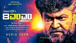 8mm kannada/movie/official trailer /full HD/#jaggesh/movies