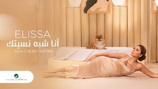 Elissa ... Ana Chebh Nsitak - 2020 | إليسا ... أنا شبه نسيتك - بالكلمات