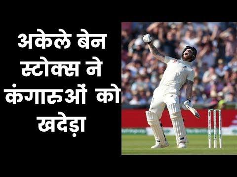Ben Stokes ने अकेले कंगारुओं का खदेड़ा, England vs Australia World Cup Test Series 2019