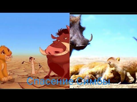 Спасение симбы / Король лев/ 1994 Vs 2019