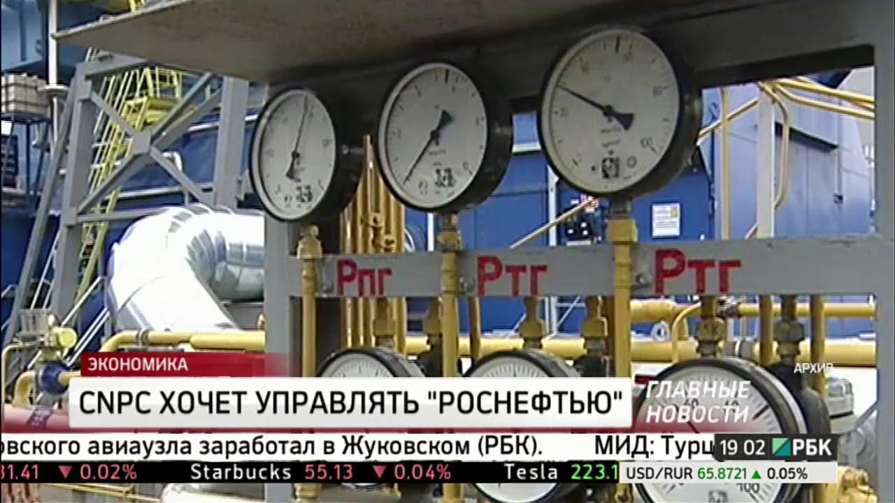 CNPC хочет купить долю в «Роснефти»