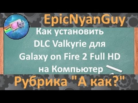 Рубрика А как? | Galaxy on Fire 2 | Как установить DLC Valkyrie на ПК