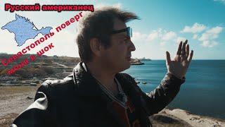 Севастополь – Великий город  Русский американец в Крыму!   4K