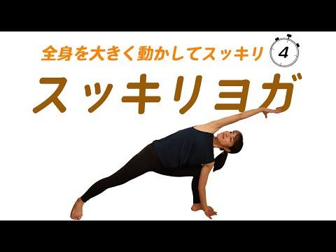 07【全身ストレッチ】全身をゆっくり大きく動かしてカラダをほぐす4分ヨガ!