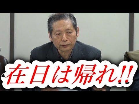 【賞賛】DHC会長「日本には驚くほど在日がいる。似非国民は不要。母国に帰れ!」在日韓国人勢力を名指しで猛批判する恐ろしい声明を公表!【直球勝負】に賞賛の嵐ww