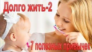 Жить долго-2.  7 полезных привычек.